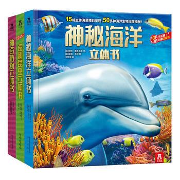海洋/植物/昆虫立体书(套装)