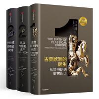 新思文库·企鹅欧洲史1-3(套装共3册)