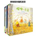嘟嘟和巴豆系列(共10册)
