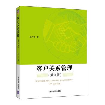 客户关系管理(第3版)