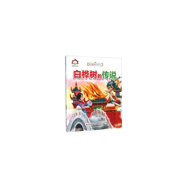 宝贝睡前故事系列:白桦树的传说 (彩绘版) 吉林美术出版社 9787538695