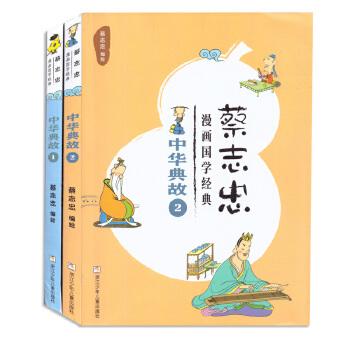 蔡志忠漫画国学经典 中华典故 全2册
