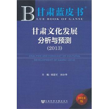 甘肃文化发展分析与预测(2013) 刘进军,周小华