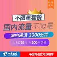 中国电信 不限流量套餐 4G手机号卡流量卡手机卡上网卡