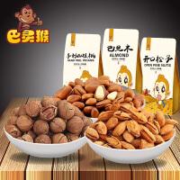 【巴灵猴】干果 坚果炒货组合套餐(山核桃+东北松子+巴旦木)