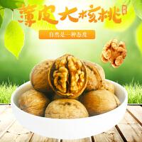 【新疆特产】熊猫果缘纸皮核桃420g包邮阿克苏特色核桃多种选择坚果炒货
