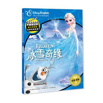 迪士尼英语家庭版冰雪奇缘双语故事书籍迪士尼双语电影