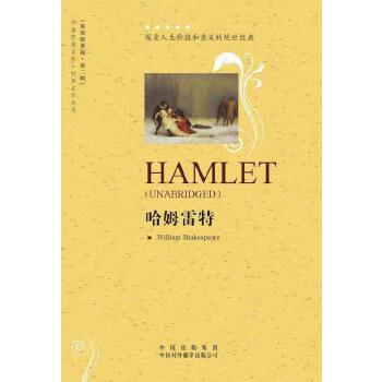 哈姆雷特迷迭香那句英文原文?哈姆雷特的有