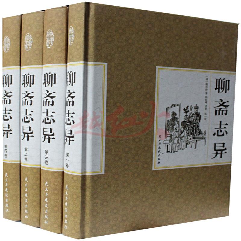 《聊斋志异全4册初中文白对照版非线装高中的生物生物与区别名家全集图片