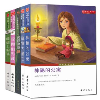国际大奖小说全5册 神秘的公寓(升级版) 橡树上的逃亡/一只眼睛的猫/绿拇指男孩等 二三四五年级课外书7-10-12岁儿童成长励志文学