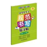 小学生生字规范书写临字帖(一年级字帖上下册・全新升级版)配合最新部编版教材使用