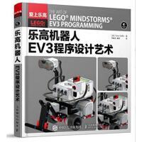 乐高机器人EV3程序设计艺术机器人机械结构搭建技术书乐高机器人制作教程书籍乐高机器人EV3创意搭建指南机器人组装教材.