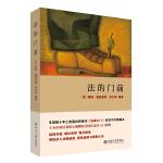 法的门前(北京大学贺卫方教授推荐 美国法理学必读书目《法律之门》中文精编本,美国法入门读物)