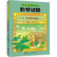 挑战名著中的数学谜题:0~100数学谜题