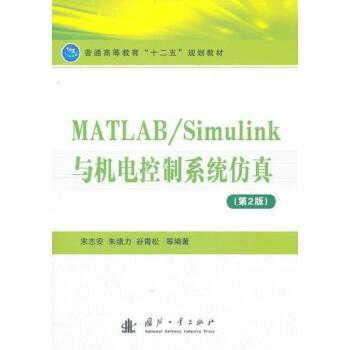 MATLAB\Simulink与机电控制系统仿真(第2版普通