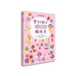 动手玩创意:梦幻仙子1000贴纸书――(启发童书馆出品)