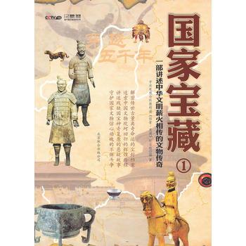 国家宝藏(1) 王林 正版书籍 人文社会