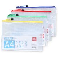 得力5654网格拉链袋 A4 文件袋 透明文件袋 拉边袋 资料袋 网格袋 拉链袋
