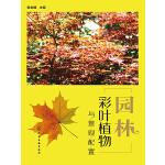 园林彩叶植物与景观配置(电子书)