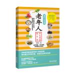 食疗小手册:老年人养生药膳随手查
