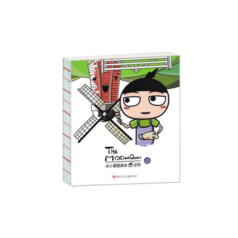 米小圈图画本 涂鸦 适合6-7-8-9岁一二三四年级涂色米小圈上学记角色