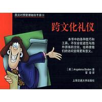 英汉对照管理袖珍手册:跨文化礼仪(电子书)