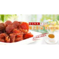 【安徽池州馆】250g茶香山楂