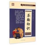 茶韵初识(国学经典启蒙丛书)