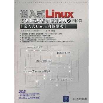 嵌入式LINUX系统工程师标准培训教材
