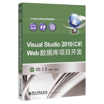 Visual Studio 2010(C#)