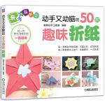 动手又动脑的50款趣味折纸