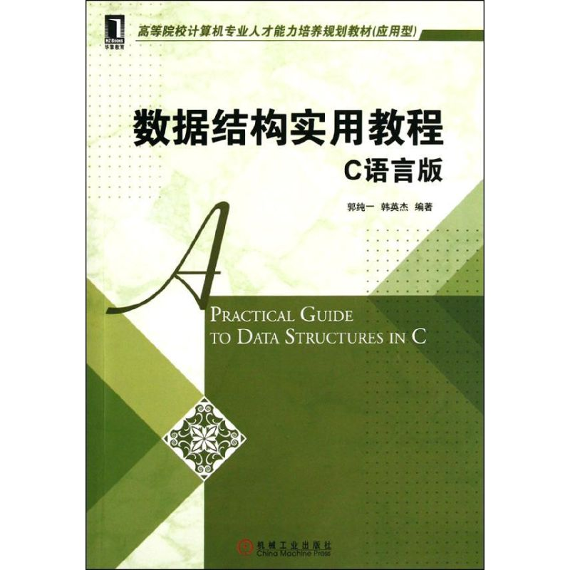 《数据结构实用教程(c语言版)