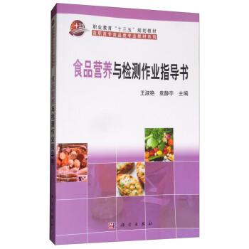食品营养与检测作业指导书