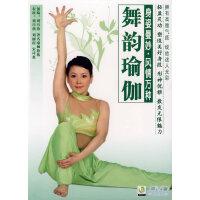 舞韵瑜伽:身姿曼妙・风情万种(DVD)