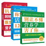 营养健康圣经:别让不懂营养学的医生害了你 抗衰老的饮食 长寿的秘密(套装共3册)