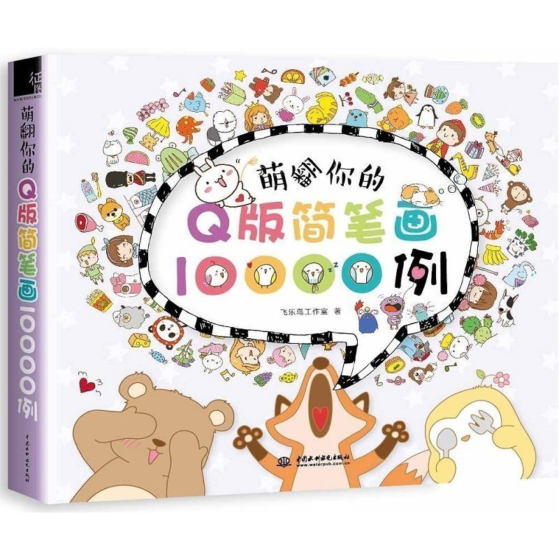 q版简笔画10000例 飞乐鸟著 学画q版选这一本就对了 萌翻你的彩色铅笔