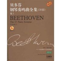 贝多芬钢琴奏鸣曲全集(35首)卷2附CD一张