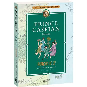 卡斯宾王子-(中英双语典藏版)