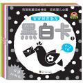 宝宝蛋:宝宝视觉激发卡(套装全4册)赠送精美拼图一张