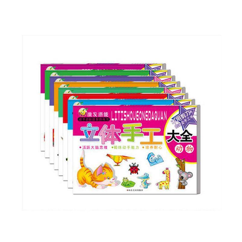 3-7岁小手工益智游戏书恐龙幼儿园教材汽车玩具动物畅销书正版包邮