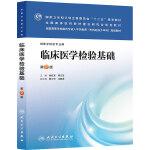 临床医学检验基础(第二版/专升本检验)