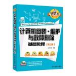 计算机组装・维护与故障排除基础教程(第2版)