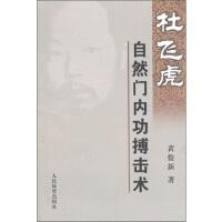 【TY】杜飞虎自然门内功搏击术 黄俊新 人民体育出版社 9787500931591
