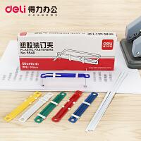 得力5548塑料装订夹两孔打孔器彩色打孔夹文件装订条活页装订夹条
