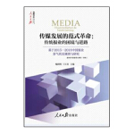 传媒发展的范式革命:传统报业的困境与进路―基于2015-2016中国报业景气状况调查与研究