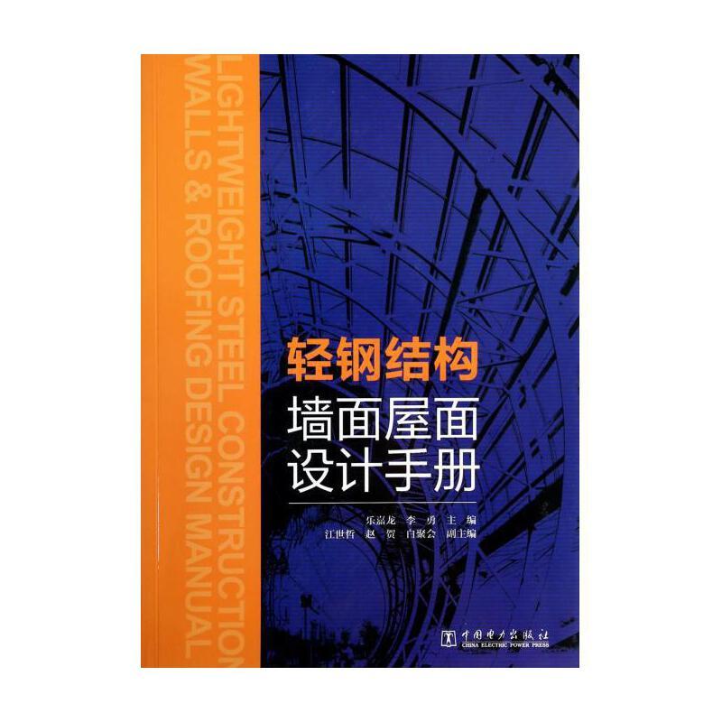 《轻钢结构墙面屋面设计手册》乐嘉龙//李勇