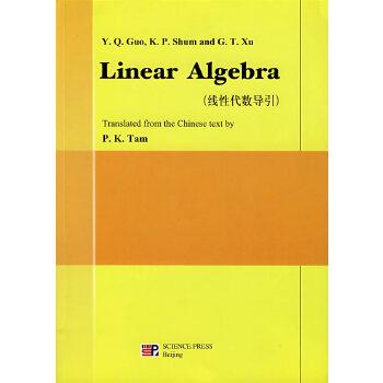 Linear Algebra(线性代数导引)