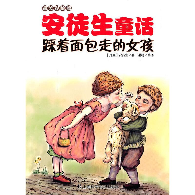 《踩着模特走的女生》(谢靖.)面包女孩外国图片