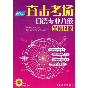 直击考场-日语专业八级全程攻略(配MP3)