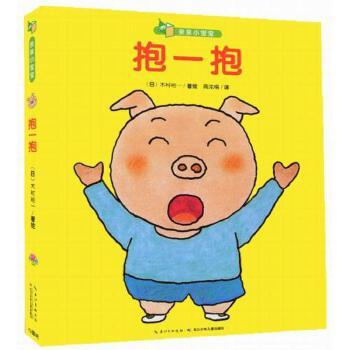 亲亲小宝宝 抱一抱 精装 畅销 绘本 适合0-3周岁阅读图书 书籍 亲子